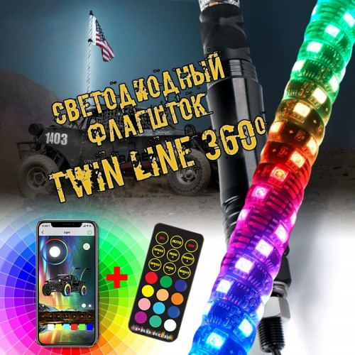 """Комплект Светодиодных ФлагШтоков """"Twin Line """""""
