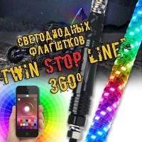 """Комплект Светодиодных ФлагШтоков """"Twin STOP Line 360"""" , Bluetooth"""