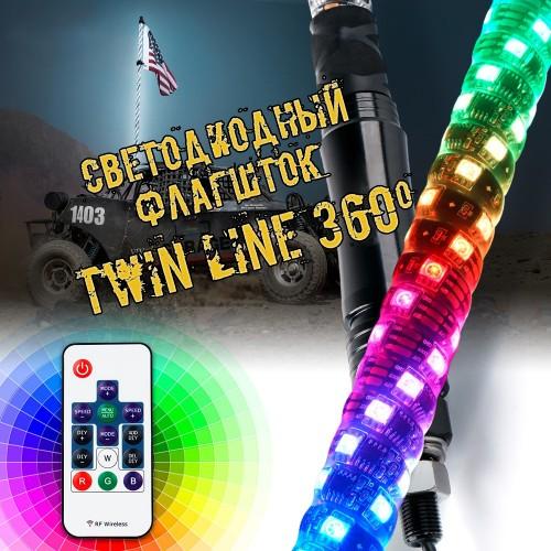 """Комплект Светодиодных ФлагШтоков """"Twin Line 360"""" , Пульт Управелния"""